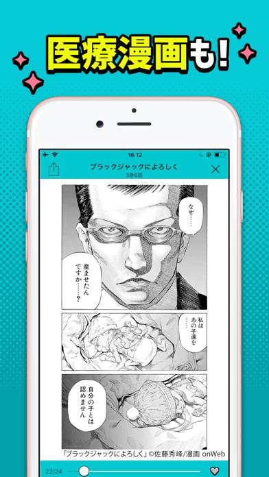 マンガ放題 ㊙人気マンガ読み放題の漫画アプリのおすすめ画像9
