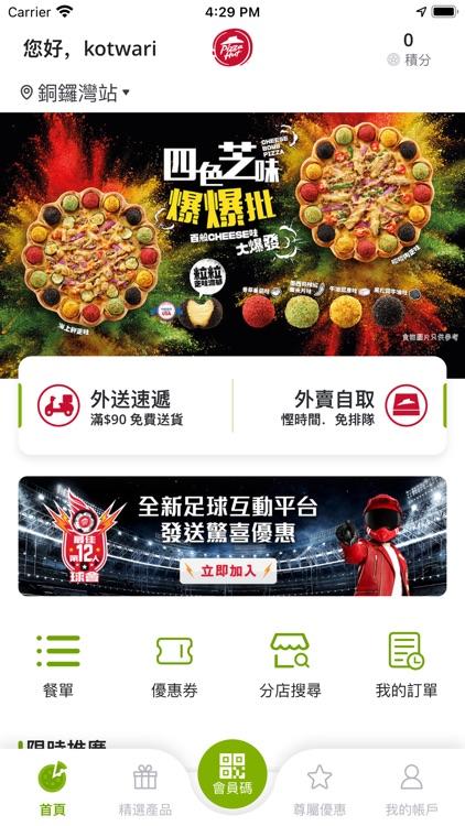 Pizza Hut HK & Macau