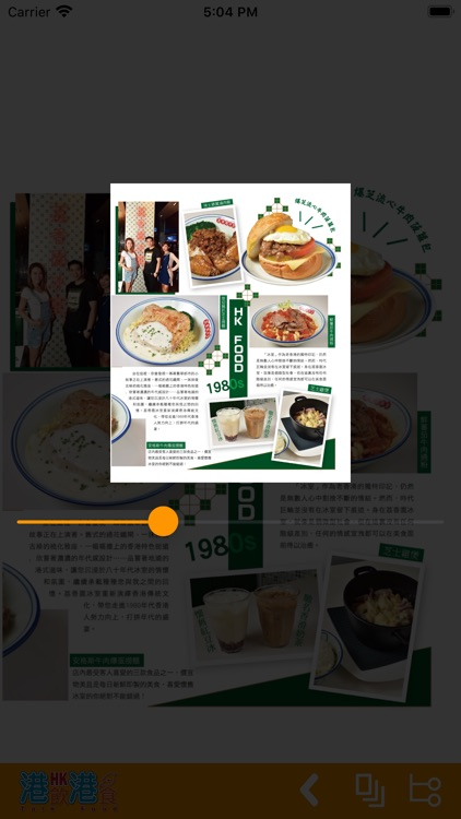 港飲港食 Talk Food screenshot-2