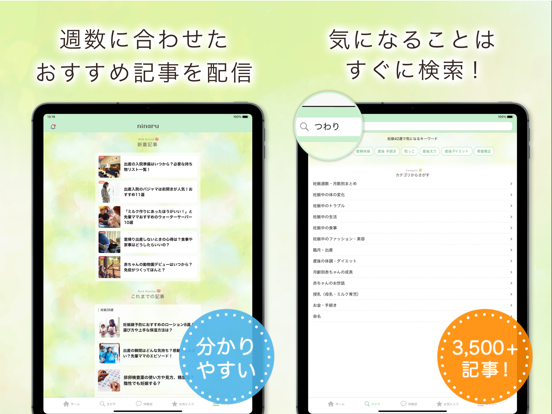 ninaru - 妊娠したら、妊婦さんのための妊娠アプリのおすすめ画像2