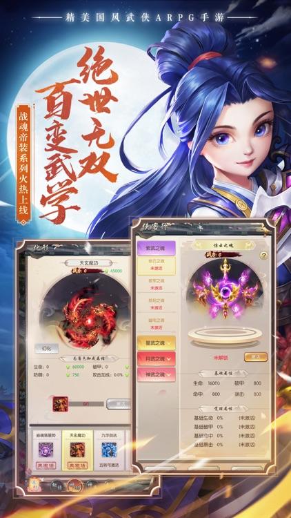热血神剑-热血武林 快意江湖 screenshot-7
