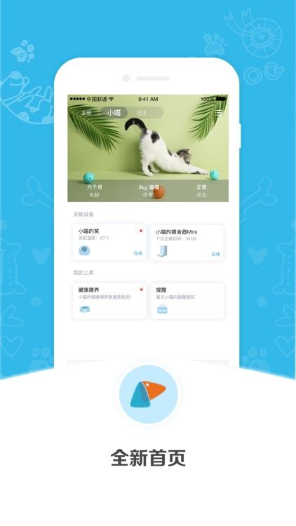 小佩宠物 ( PETKIT ) - 科技养宠新生活