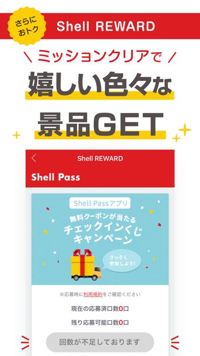Shell Pass - ガソリン代がお得に!のおすすめ画像3