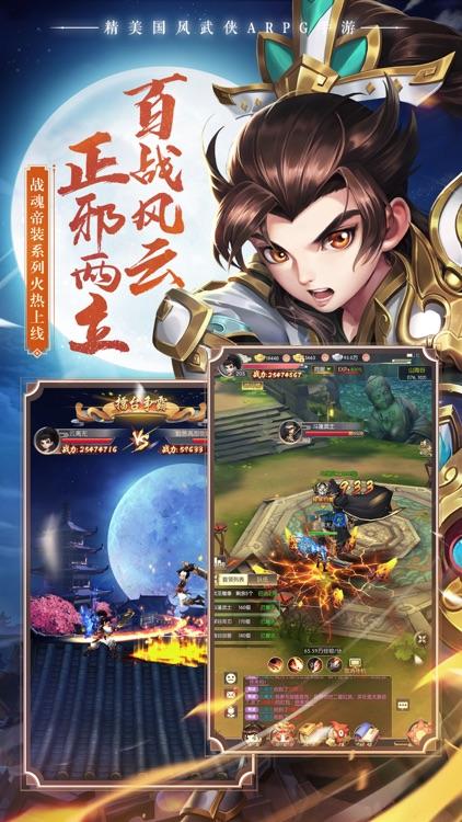 热血神剑-热血武林 快意江湖 screenshot-3