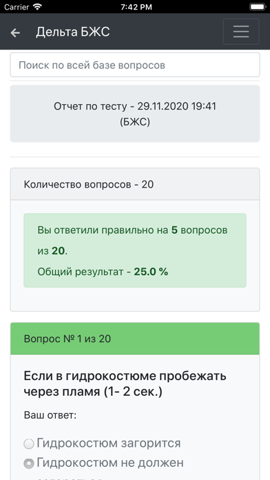 БЖС Дельта тест. cMate screenshot 7