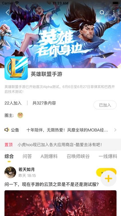 """小虎Hoo-玩""""好""""游戏 screenshot-4"""