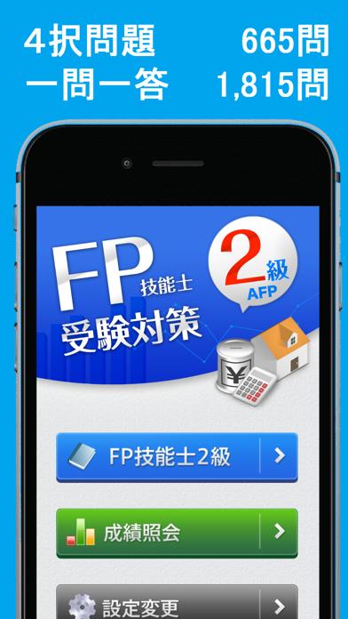 「FP2級」受験対策【学科】のおすすめ画像1
