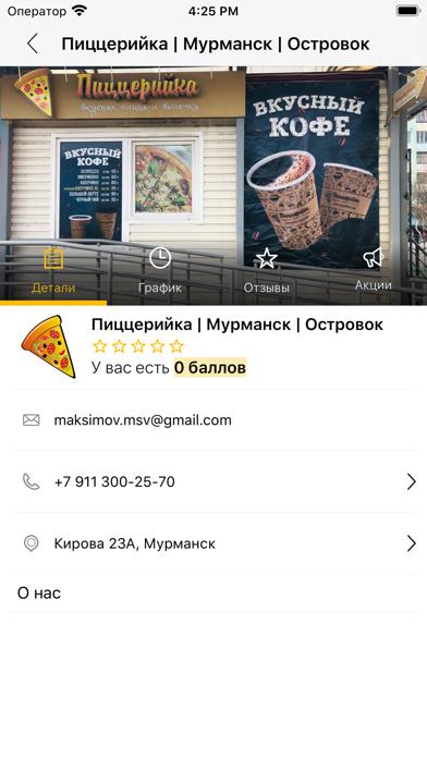 点击获取Пиццерийка | Доставка пиццы