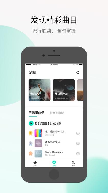Q音探歌 screenshot-1