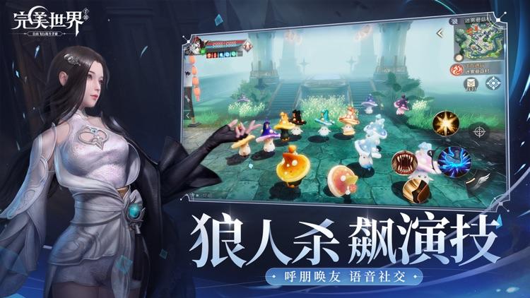 完美世界 screenshot-6