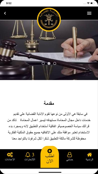 الإنابة القضائيةلقطة شاشة3
