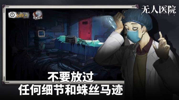 密室逃脱绝境系列9无人医院 - 剧情向解密游戏