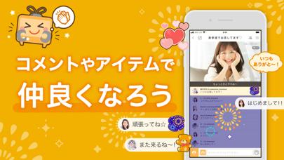 ふわっち - ライブ配信 アプリ ScreenShot2