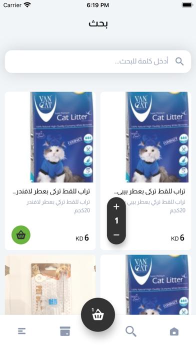 Alfaysal Pets screenshot 3