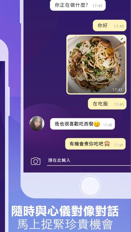 交友約會App - Yueme 約麼 screenshot-3