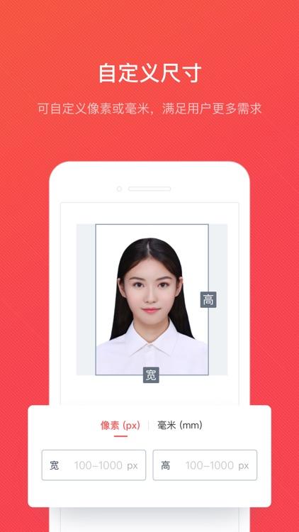证件照随拍-智能证件照制作软件 screenshot-4