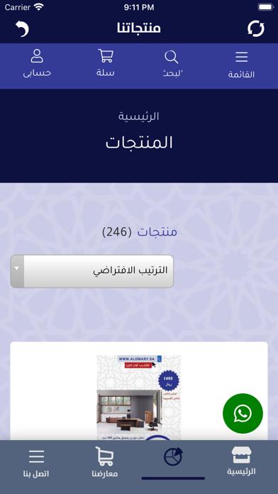 العُمري - AlOmaryلقطة شاشة2