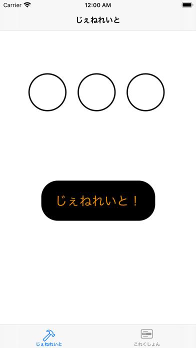 さんもじじぇねれいと screenshot 1