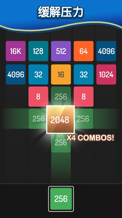 X2 Blocks - 中文版 - 2048 screenshot-3