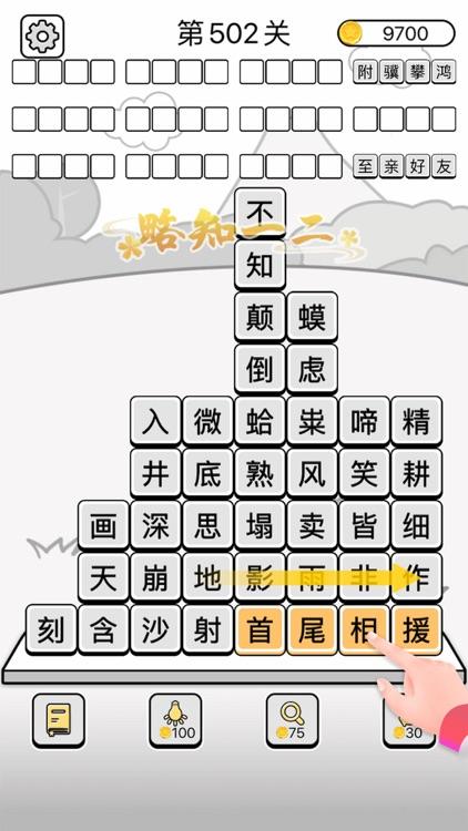 成语消消闯关 - 成语学习单机益智小游戏 screenshot-3