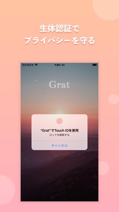 Grat - その瞬間のありがとうを書き留める紹介画像7