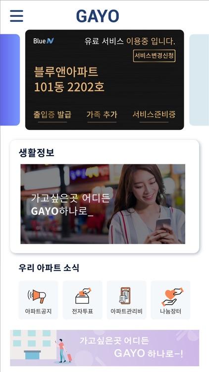 GAYO screenshot-0