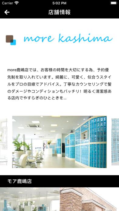モア美容室鹿嶋店紹介画像3