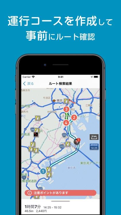バスカーナビ by NAVITIME - 乗用車規制を考慮 screenshot-4