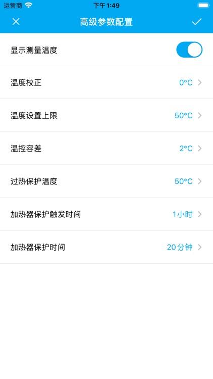 嘉洁能科技 screenshot-3