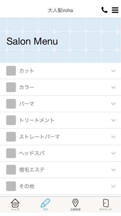 大人髪iroha紹介画像3