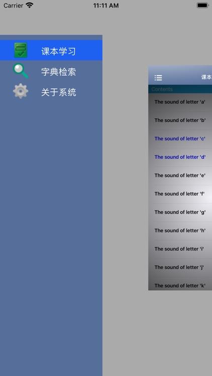 英语字母拼读法Phonics 1 screenshot-5