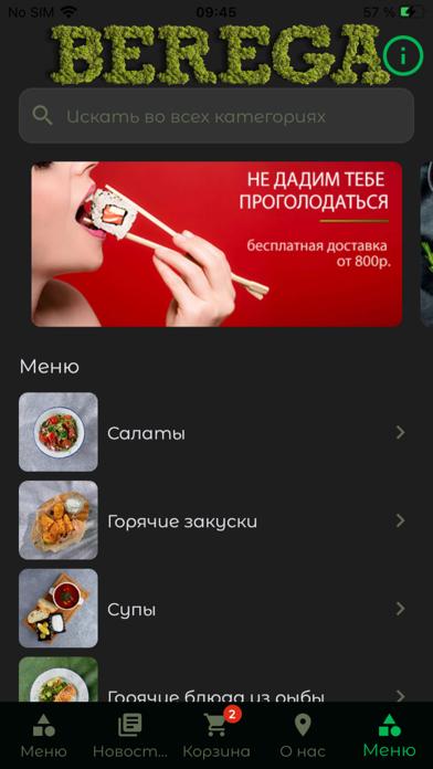 BEREGA | Доставка еды screenshot 5