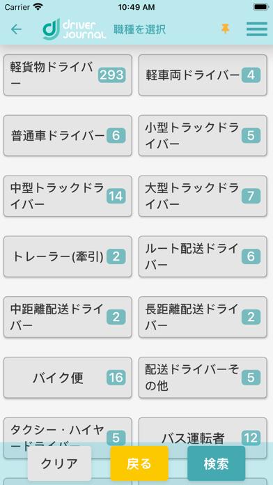 ドライバージャーナル - 求人アプリ紹介画像3