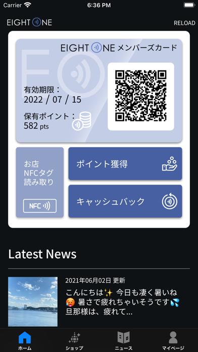 EIGHTONEアプリ紹介画像2