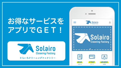 Solairo Cleaning Factory公式アプリ紹介画像1
