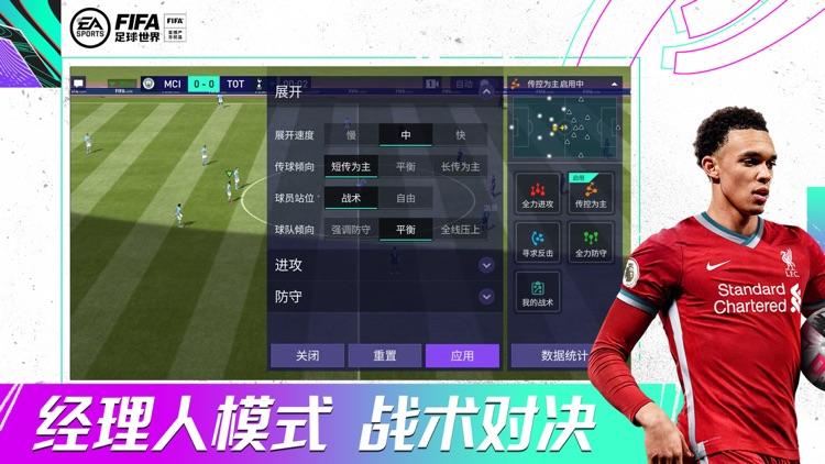 FIFA足球世界-引擎升级 screenshot-5
