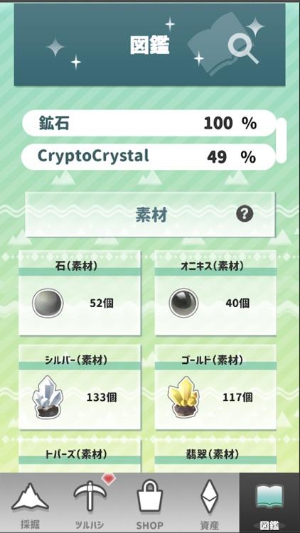 ユビホル screenshot-5
