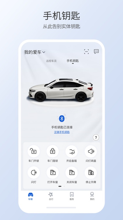 智导互联 screenshot-1