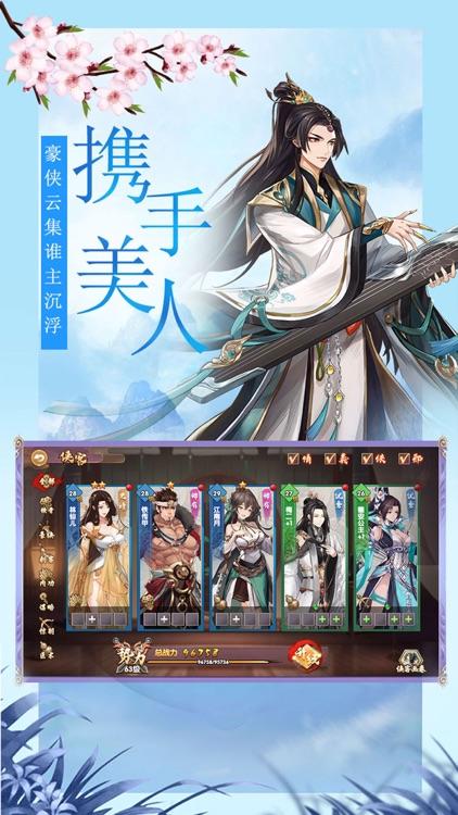 武林天下 - 剑指江湖 screenshot-4