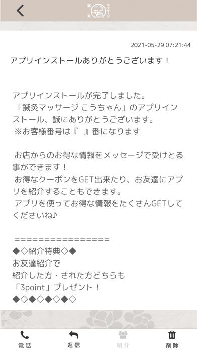 鍼灸マッサージ こうちゃん 公式アプリ紹介画像2