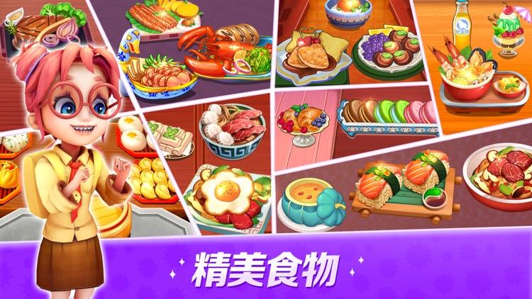 舌尖上的小镇-美食烹饪休闲养成游戏 screenshot-7