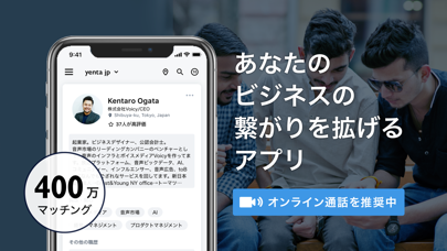 Yenta - イェンタ ScreenShot0