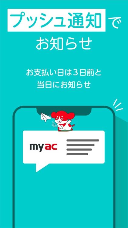 アコム公式アプリ myac-ローン・クレジットカード screenshot-3