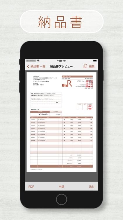 ツカエル見積・請求書オンライン screenshot-5