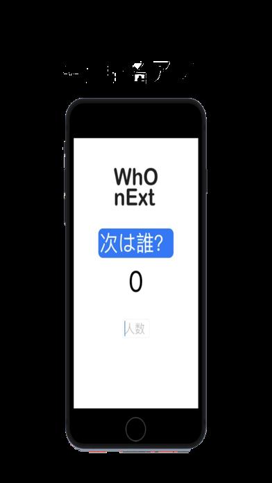 WhoNext?紹介画像1