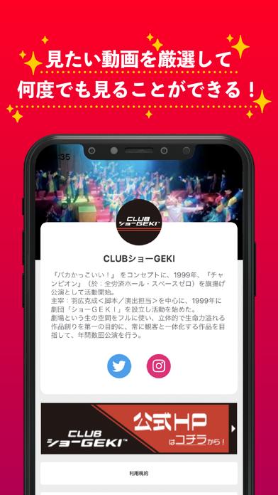 CLUBショーGEKI紹介画像3