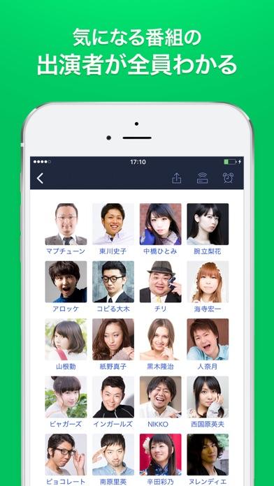 Gガイド テレビ番組表 ScreenShot1