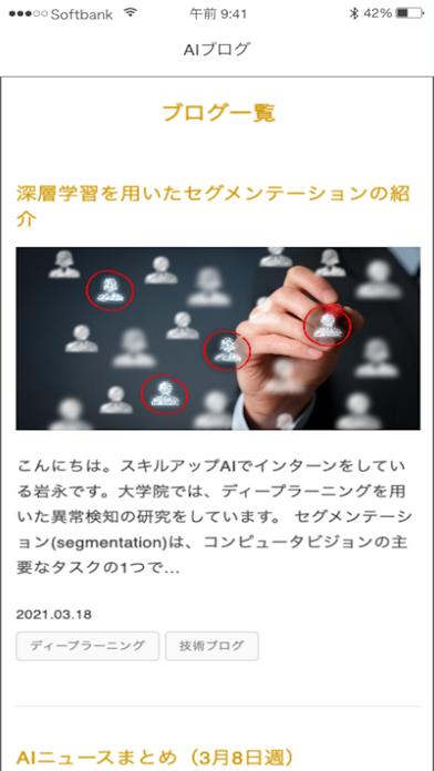 DS検定対策アプリのおすすめ画像6