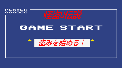 怪盗U screenshot 1