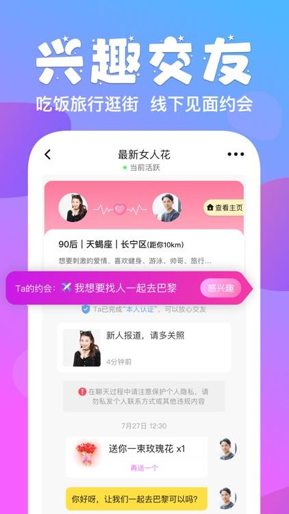 甜心乐园-同城交友约会软件 screenshot-3